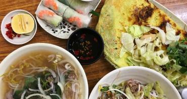 越南小吃    如何花100元就可以吃到多道越南道地料理,想在台中吃平價又不遜色的越式小吃來這就對了