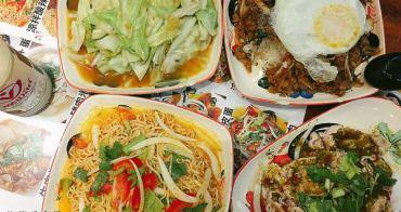 【台中南屯區】偷偷跟你們說,要吃泰式料理就來這! 4道料理只要370元,平而實惠的餐點讓你想要飛往泰國     泰粉味 泰國米粉湯專賣店