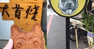 【台南中西區】全台唯一的超萌法鬥雞蛋糕,外皮酥脆扎實內餡爆漿香甜,絕不要錯過 || 犬首燒