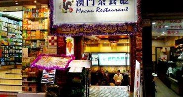 【2017年香港】在香港體驗澳門風味與宵夜必去    澳門茶餐廳