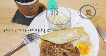 玖玖 || 台中文青風早午餐店,唯美的打卡牆與獨門的早餐,讓你一早活力百分百