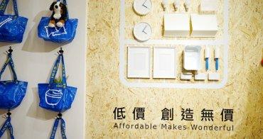 IKEA百元商店 逢甲店 || 台中進駐全球第二間IKEA百元商店,期間限定到4月,千種百元商品內藏逢甲店才有的小物喔!