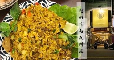 越好吃越南料理|大里美食推薦,創新料理手法吃了還會回味!