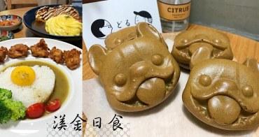 渼金日食|台中北區美食,咖哩飯與法鬥抹茶雞蛋糕,缺一不可!