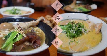 空海拉麵|台中拉麵新口味,日式拉麵大戰台式薑母鴨拉麵!