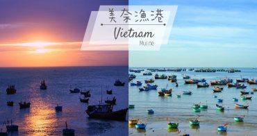 越南景點|美奈漁港不容錯過的白天和夕陽景色,同時體驗當地純樸風情!