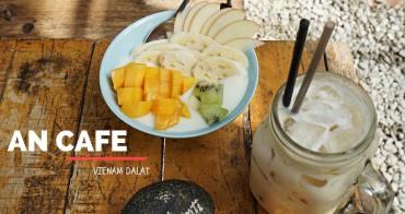 An cafe|越南大叻人氣咖啡廳,在這愜意的度過午後時光吧!