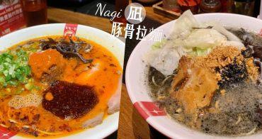 凪Nagi豚骨拉麵 台中老虎城|誰說拉麵湯頭只能乳白色,豔紅的辣椒、烏黑的芝麻、青綠的羅勒,挑戰你們的視覺與味蕾!