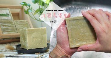 Douce Nature地恩法國馬賽皂 好市多香皂推薦,馬賽皂用途超多元,也是敏弱肌適用的萬用皂!