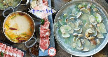 澳們打邊爐|台中國美館個人獨享鍋推薦,賭場風的粵式火鍋,必推澳們卜卜蜆湯底,30顆鮮甜的蛤蠣熬出最鮮美的湯頭!