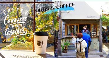 ONIBUS COFFEE 東京|中目黑咖啡廳推薦,還能伴隨著電車聲響與通過的英姿!