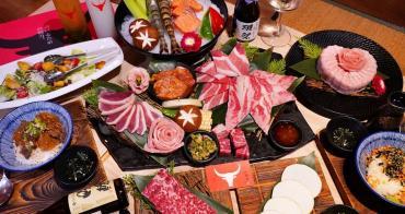 一頭牛日式燒肉 |公益路燒肉,慶生聚會約會餐廳推薦,極上雙人套餐7種肉品2款海鮮,一次滿足!