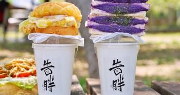 告胖碳烤土司  台中沙鹿美食,靜宜商圈早餐餐車,推薦冰火菠蘿漢堡、爆餡紫玉地瓜吐司!