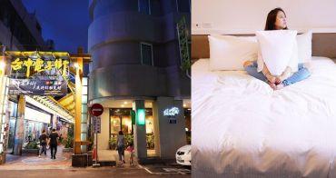 綠柳町文旅 |台中火車站住宿,雙人房最低不到千元,出門就是柳川水岸步道和宮原眼科!