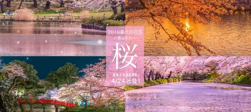 【已結團】2019日本東北櫻花深度旅遊攝影團-百本、千本、萬本櫻!2019/4/24(三)-4/29(一)