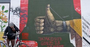 [德國遊記] 東邊(區)藝廊 East Side Gallery-認識柏林圍牆 Berlin Wall 柏林圍牆上的藝術展示區 自由象徵之處