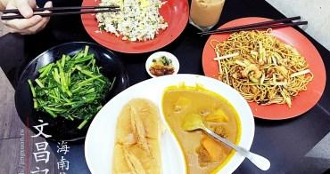 [食記] 文昌記 海南雞-超值推薦 馬來西亞料理 進擊的大馬美食 鹹魚雞粒炒飯 馬來炒麵  咖喱麵包 雞飯清湯 汐止美食 近汐止觀光夜市