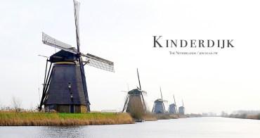 [荷比巴黎遊記] 小孩堤防 Kinderdijk-鹿特丹到小孩堤防交通 荷蘭最大風車群 堤防搖籃與貓的故事 世界遺產
