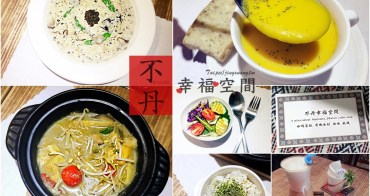 [食記] 不丹幸福空間-台灣不丹文化經濟協會附咖啡館 用美食交朋友 不丹風味蔬食料理 綠咖喱 松露綜合野菇燉飯 國父紀念館站美食 Bhutan Cafe'