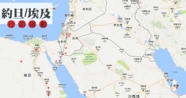 約埃自助|2017/18 約旦埃及行前規劃與準備(含住宿、交通、票卷、美食料理、餐廳等).2017/18 Travel plan of Jordan and Egypt