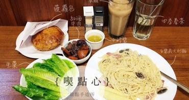 台北、南港美食|喫點心甜點手造所.紅酒牛肉菠蘿包是如此難以忘記,南港車站美食 *2018.7月起歇業*