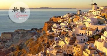 希臘自助|希臘旅行日記.雅典、聖托里尼、天空之城等,追尋希臘神話、古希臘史及東正教之旅 Travelogs of Greece