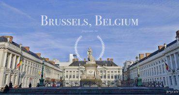 比利時自助、比利時交通|從荷蘭鹿特丹搭車(客運)到布魯塞爾很方便!逛逛布魯塞爾大廣場,進入結界般的世界遺產!