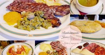 西班牙自助、隆達美食|Restaurante Jerez.鄰隆達鬥牛場餐廳、消費不低的隆達鄉土料理,安達盧西亞美食