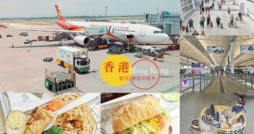 港澳自助、香港機場交通與飛行美食|符合期待的香港航空素食飛機餐,輕鬆搭香港機場巴士往返機場與港九市區!