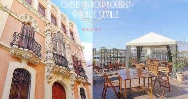 西班牙自助、塞維亞住宿|Oasis Backpackers' Palace Seville.塞維亞老城區住宿推薦,夏天開放頂樓泳池喲!
