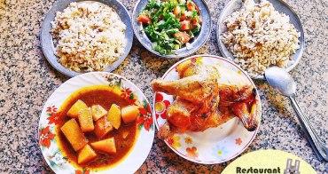 埃及自助、亞斯文美食|小兔烤雞 Zahrt Aswan.韓國旅人推薦埃及烤雞,蘇克大街尋找最美味烤雞!尼羅河畔跨年吃烤雞!