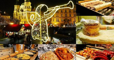 捷克自助、布拉格景點美食|布拉格聖誕市集.聖誕天使到布拉格老城廣場報喜!聖誕市集找捷克鄉土料理及傳統小吃!