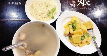 新北、深坑美食|豆腐娘.深坑老街餐廳推薦,不喜臭豆腐也可以這樣點、香菇雞湯喝不膩!深坑豆腐美食