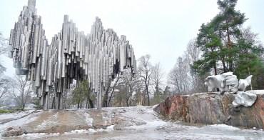芬蘭自助、赫爾辛基景點|赫爾辛基漫步.北歐白色之都巡禮,岩石教堂的讚歎、西貝流士公園的《芬蘭頌》緬懷、俄國留下文化印記的烏斯本斯基大教堂