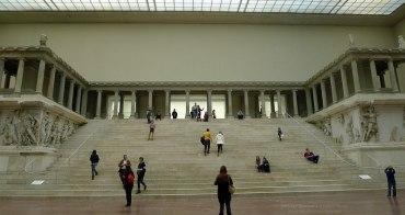 [德國遊誌] 柏林-佩加蒙博物館 重現古希臘佩加蒙大祭壇 Pergamonmuseum, Berlin