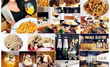 [義式。餐酒館] ALLEZ BISTRO food&dessert ♥  一吃會著迷的溫馨歐式小酒館 每次來都有驚喜 高cp值餐酒館 商業午餐 (東區/捷運小巨蛋站/宏國大樓旁) ♥ JoyceWu。食記
