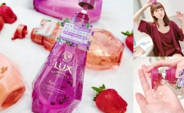 日本熱賣『麗仕LUX Luminique璐咪可』推出最火紅的莓果洗護系列 ♥ 頭髮柔順、香味超持久 ♥ 小Connie愛夢遊
