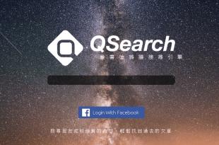 [分享] QSearch – 臉書塗鴉牆搜尋引擎