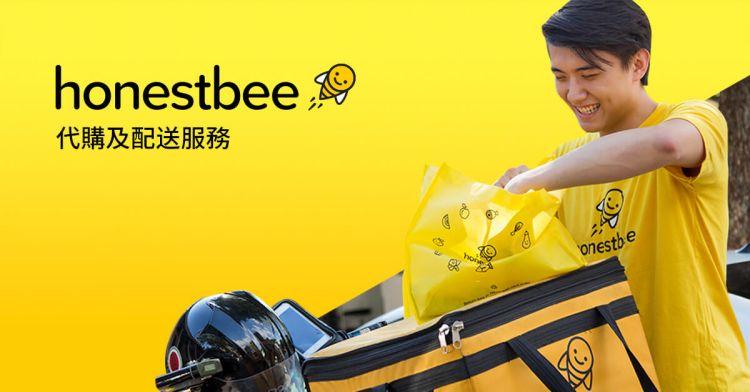 美食外送|honestbee 誠實蜜蜂,美食外送,懶人的最佳好朋友
