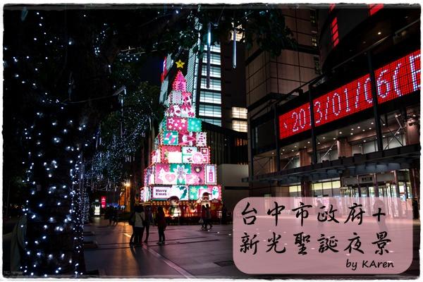 [隨手拍] 台中市政府+新光聖誕夜拍