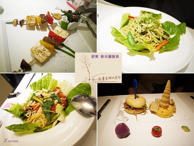 [食記] 用心感覺食物的美好~舒果  新米蘭蔬食
