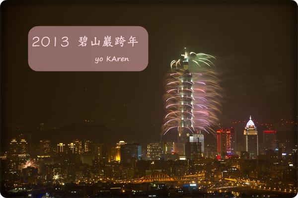 2013 碧山巖跨年
