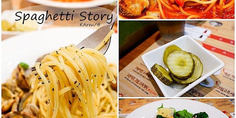 [Seoul。食] 梨大 Spaghetti Story 意大利麵餐廳