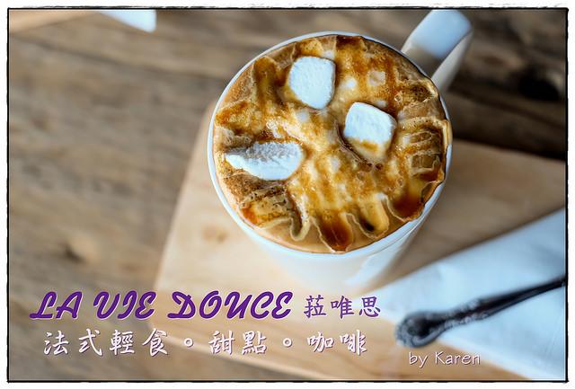 [台中。西屯區] LA VIE DOUCE 菈唯思 法式輕食。甜點。咖啡 <法式早午餐、下午茶>
