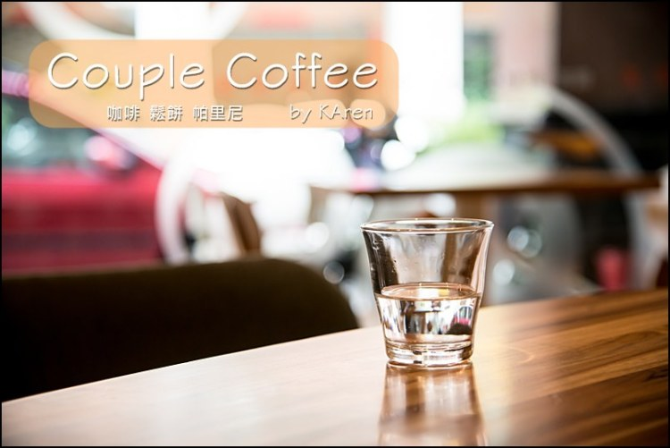 [台中。南屯區] Couple Coffee 卡波咖啡
