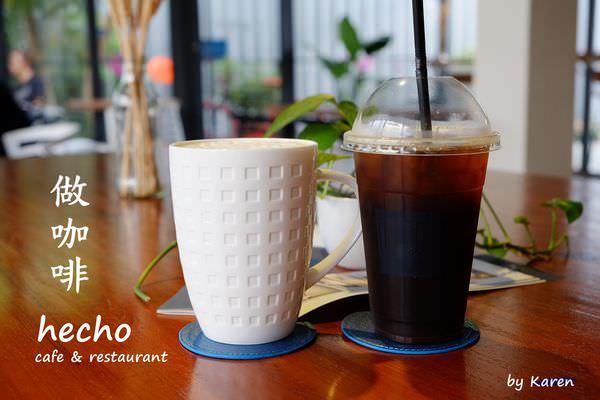 [台中。西區] 做咖啡 hecho
