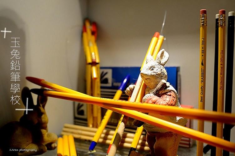 [宜蘭。五結] 玉兔鉛筆學校