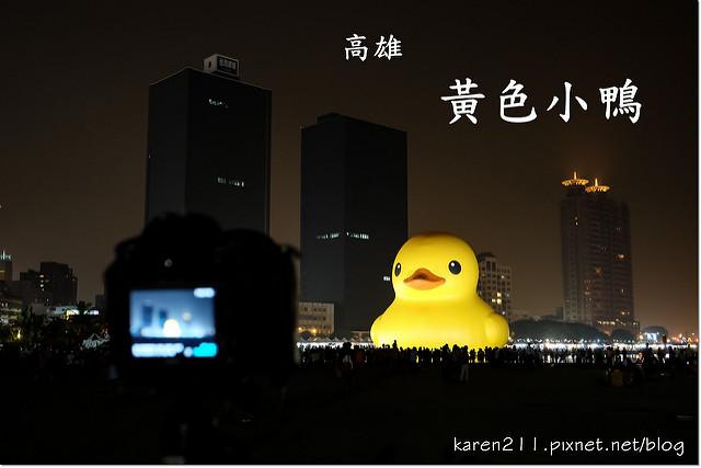 [高雄。遊] 光榮碼頭黃色小鴨