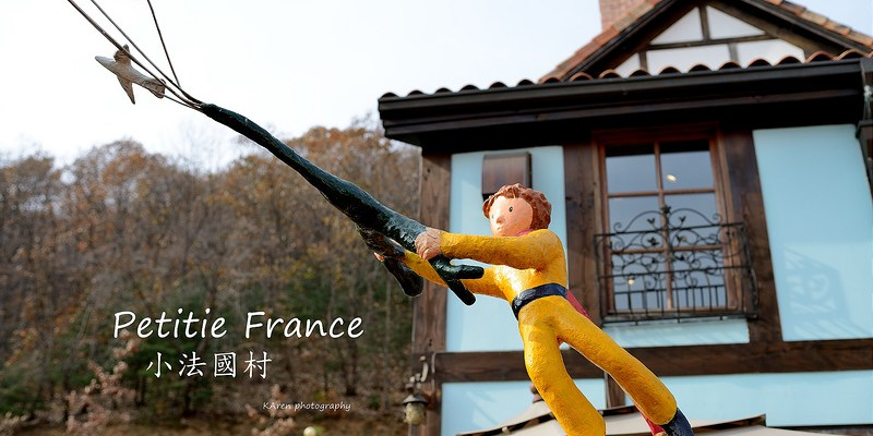 [Seoul。遊] Petitie France 쁘띠프랑스 小法國村