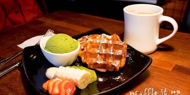 [Seoul。食] 梨大 Waffle it up
